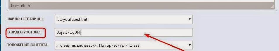 http://www.iozarabotke.ru/2014/08/kak-sozdat-stranitsu-podpiski-s-video-vmesto-fona-na-dzhastklik.html