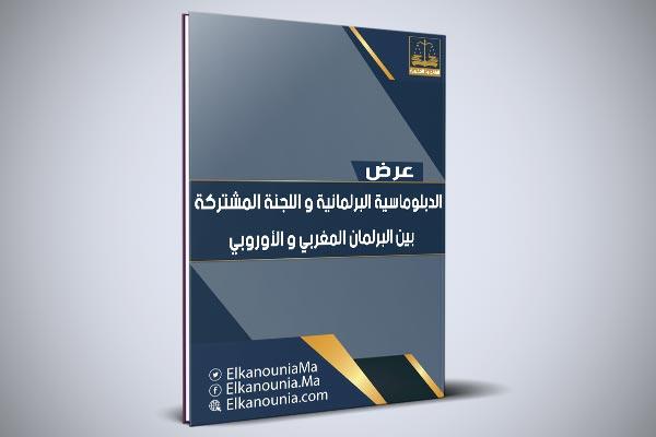 الدبلوماسية البرلمانية و اللجنة المشتركة بين البرلمان المغربي و الأوروبي  PDF