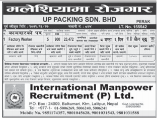 Jobs For Nepali In Malaysia, Salary - Rs 23,472/