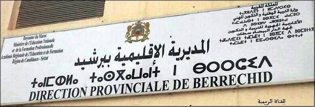 تعيين المفتش رشدي مبارك مديرا إقليميا لوزارة التربية والتعليم بشكل مؤقت
