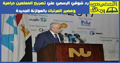 رد شوقي الرسمي علي تصريح المعلمين حرامية ومصير المرتبات بالموازنة الجديدة