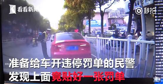 Desmascarada mulher que usava multa falsa em seu carro para enganar fiscais - Img 1