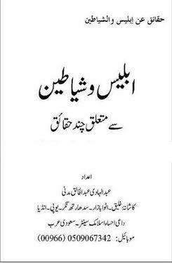 blees-wa-shiateen-se-mutaliq-chand-haqaiq