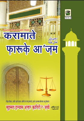 Download: Karamaat e Faruq e Azam pdf in Hindi