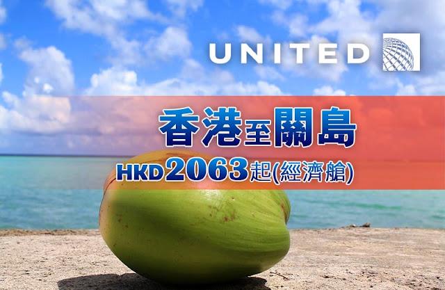 Last Minute Deal!聯合航空 香港 飛 關島HK$2063起,6月前出發!