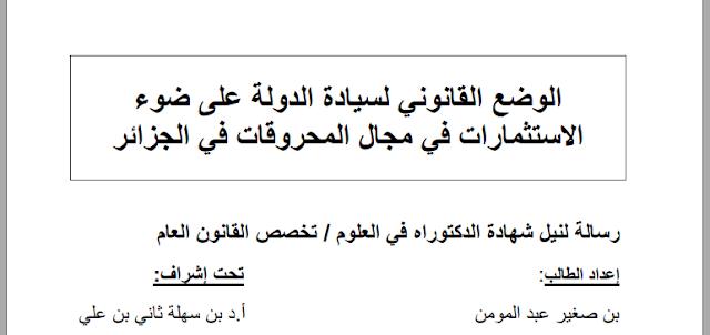 أطروحة دكتوراه : الوضع القانوني لسيادة الدولة على ضوء الاستثمارات في مجال المحروقات في الجزائر PDF