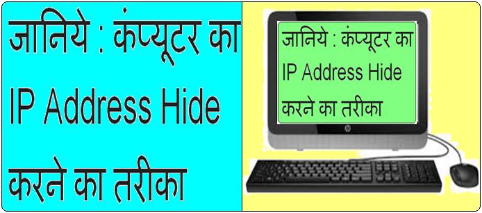 Computer Ka IP Address Kaise Hide Kare