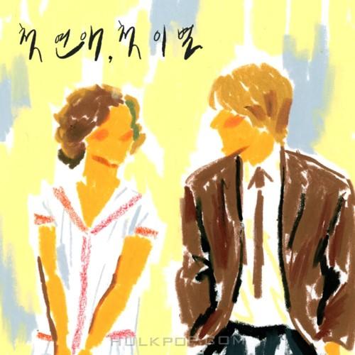 18th Letter – 첫 연애,첫 이별 – Single