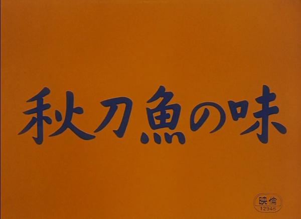 Japanese Film Study