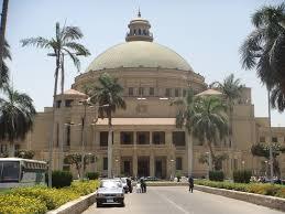 الموقع الرسمي لجامعة القاهرة ثاني أقدم الجامعات المصرية