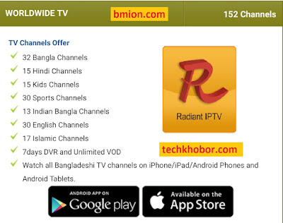 Radiant-IPTV-Service-In-Bangladesh-152-Channels-Android-App-iPhone-App-Usable-at-Smart-TV-Singer-Transtec-Jamuna-Minister-Sony-Vision-Marcel-Walton