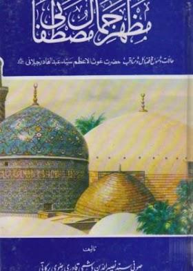 Mazhar e Jaml e Mustafai Pdf Islamic Book