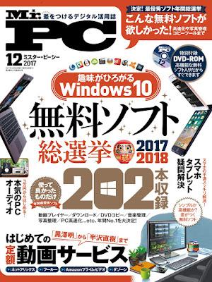 Mr.PC (ミスターピーシー) 2017年12月号 raw zip dl
