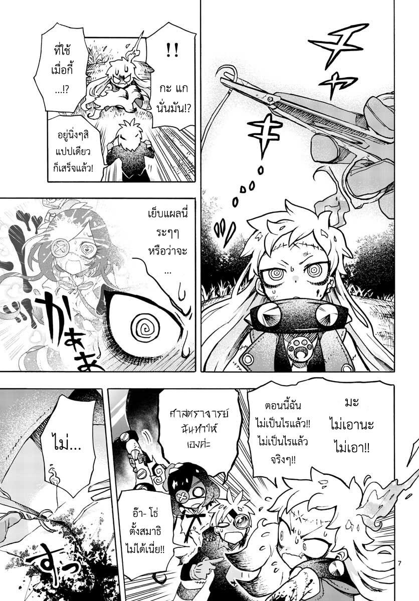 อ่านการ์ตูน Zomviguarna ตอนที่ 6 หน้าที่ 8