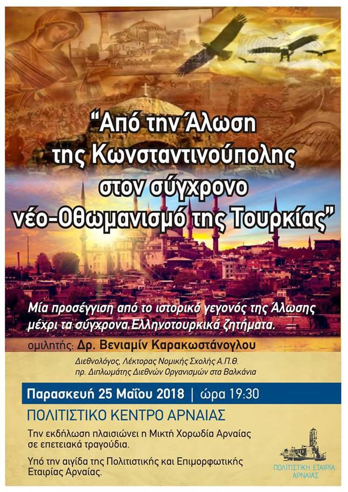 Εκδήλωση Μνήμης για την Άλωση της Κωνσταντινούπολης στην Αρναία