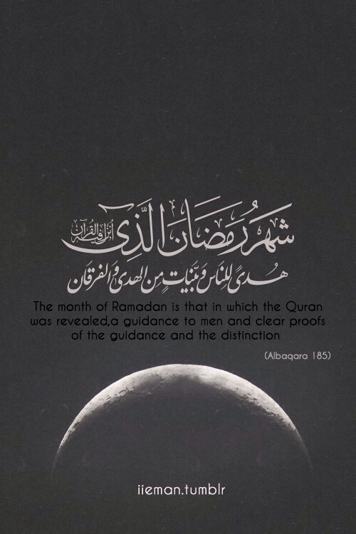 شهر رمضان الذى انزل فيه القرآن هدى للناس وبينات من الهدى والفرقان
