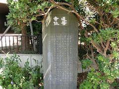 蓮華寺跡碑