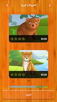 تطبيق Animal Puzzle Games للأندرويد 2019 - صورة لقطة شاشة (4)