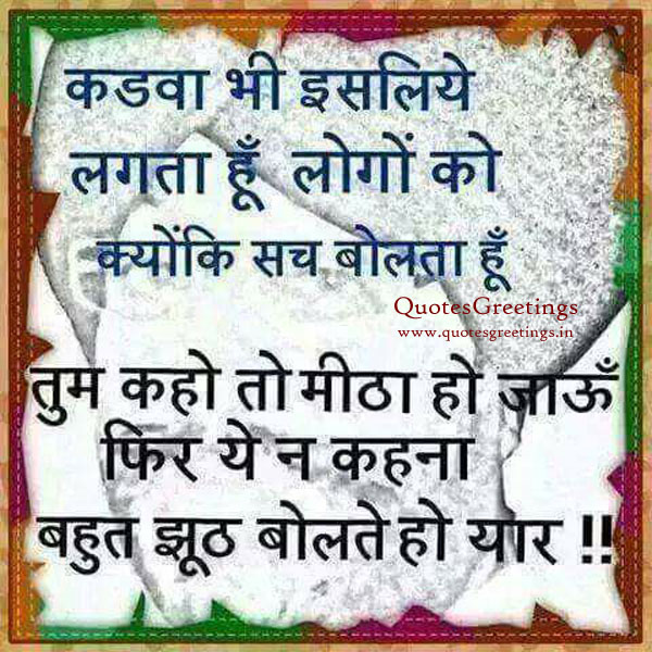 kadwa sach hindi whatsapp status quotes dp with wallpaper