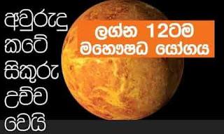 horoscope sinhala article, sikuru  maruwa 2016 sikura uchcha wela