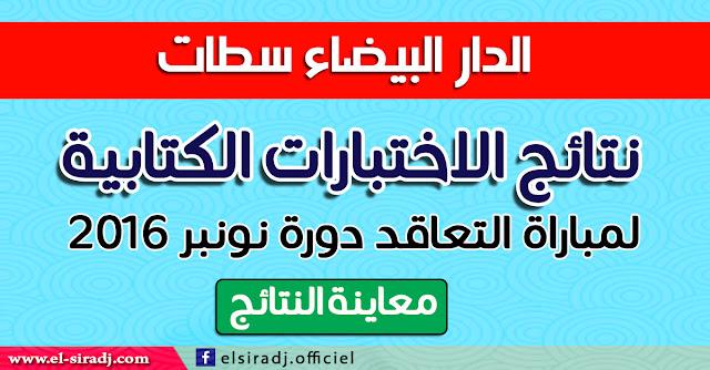 لوائج الناجحين في الاختبارات الكتابية لمباراة التوظيف بموجب عقود - الدار البيضاء سطات