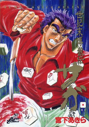 Seikimatsu Bakuroden Saga