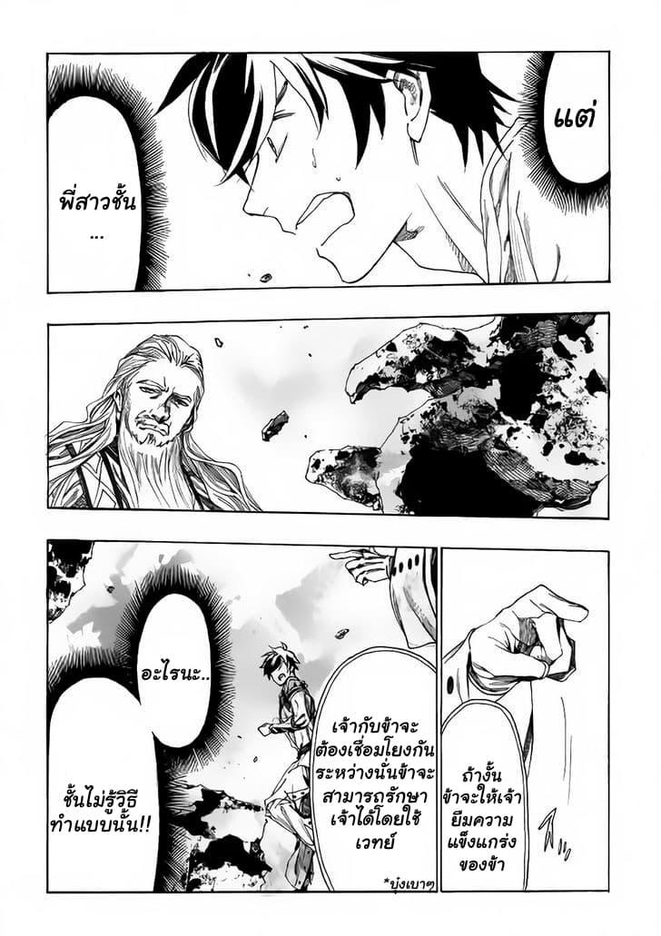 อ่านการ์ตูน Almadianos Eiyuuden ตอนที่ 2 หน้าที่ 23