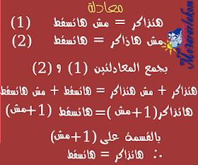 معادلة ترفيه الرياضيات -المقرر لكم الشامل