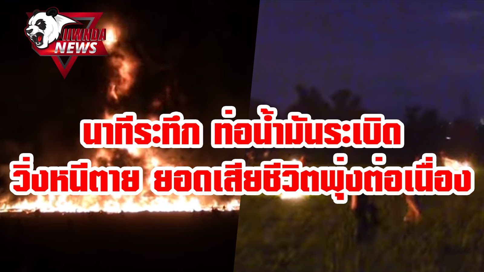 นาทีระทึก ท่อน้ำมันระเบิด วิ่งหนีตาย ยอดเสียชีวิตพุ่งต่อเนื่อง