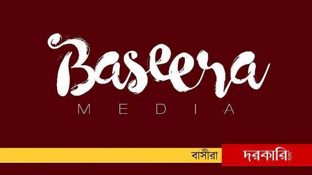 বাসিরা মিডিয়ার মত আরো কিছু বাংলাদেশি ইউটিউব চ্যানেল - Baseera Media