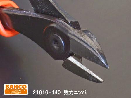 bahcoバーコ2101G-140強力ニッパの刃の立て方が特殊で先端に行く程刃が立ててあり、1種類のニッパで細い物から太い物まで切れるように設計されています。