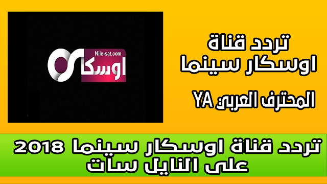 تردد قناة اوسكار سينما 2018 على النايل سات
