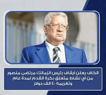 عقوبات الكاف لمنتخب مصر لكرة القدم