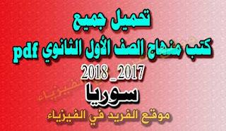 تحميل جميع كتب منهاج الصف الأول الثانوي الجديد في سوريا pdf