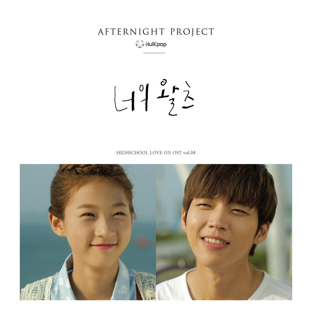 [Single] Afternight Project – Hi! School: Love On OST Part 4