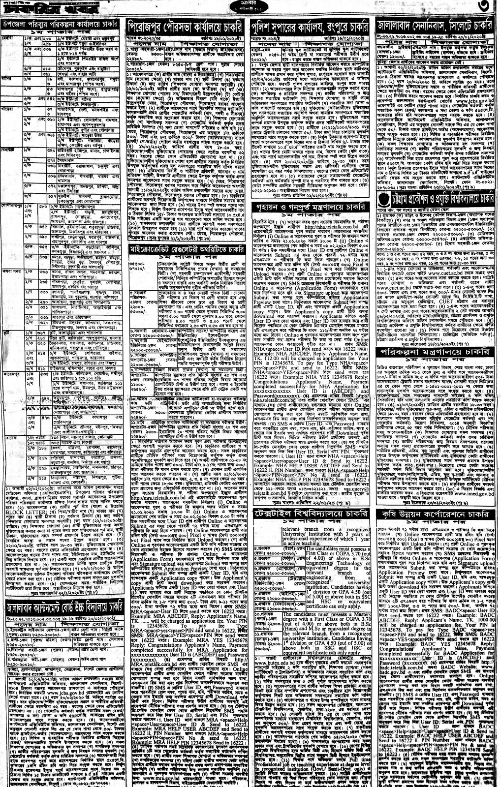 Saptahik Chakrir Khobor Newspaper 24 January 2020