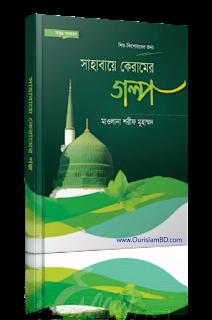ইসলামিক বই : সাহাবায়ে কেরামের গল্প - ফ্রী ডাউনলোড করুন