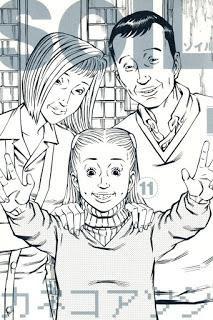 [カネコアツシ] ソイル 第01-11巻