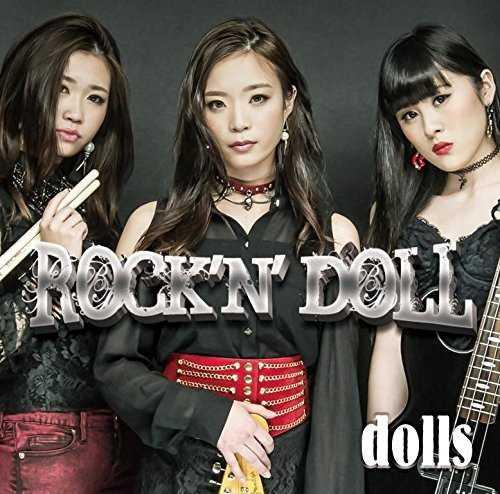 [Album] dolls – Rock'n' doll (2015.06.17/MP3/RAR)