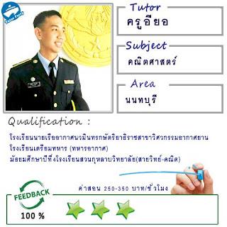 ติวสอบเข้าเตรียมทหาร ฟรี โดยรุ่นพี่นักเรียนเตรียมทหาร [ปัจจุบันนักเรียนนายเรืออากาศ]