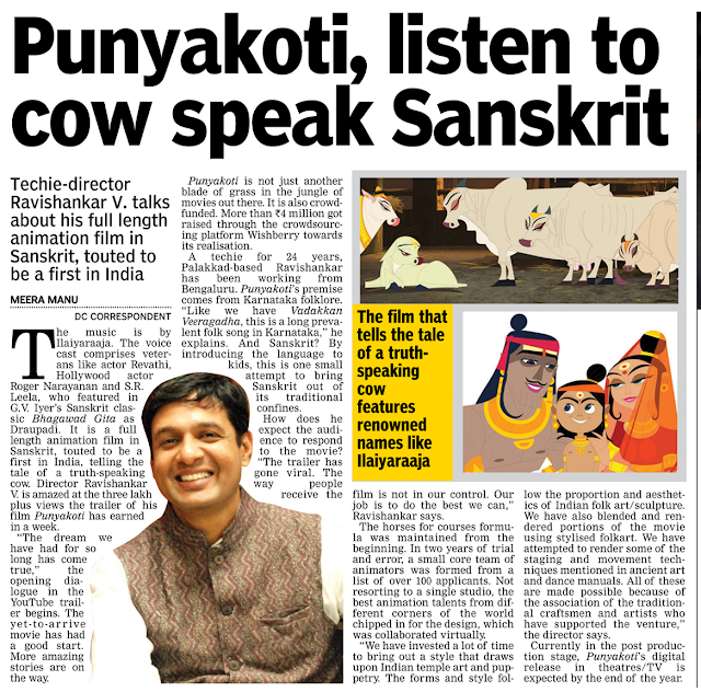 Avatar 2 Kannada: The Punyakoti Diary