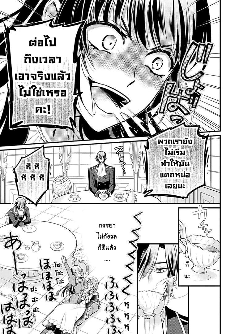 อ่านการ์ตูน Daites Ryou Koubouki ตอนที่ 4 หน้าที่ 27