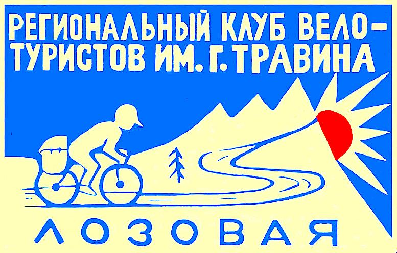 Значок Велотурклуба имени Травина Лозовая.