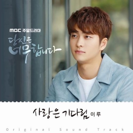 Lyric : ERU (이루) - Love Is Waiting (사랑은 기다림) (OST. You Are Too Much)