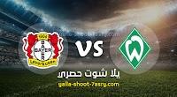 نتيجة مباراة فيردر بريمن وباير ليفركوزن بتاريخ 18-05-2020 الدوري الالماني