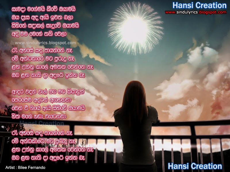 Lyric man song lyrics : Sinhala Songs Lyrics: Sinhala Songs Lyrics and Wallpapers