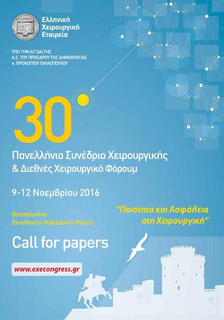 Η Χειρουργική Κλινική Ν/Μ Ναυπλίου στο 30ο Πανελλήνιο Χειρουργικό Συνέδριο στη Θεσσαλονίκη