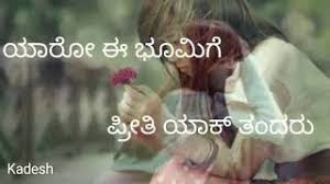 love thoughts in kannada, Kannada Love Status, kannada messages