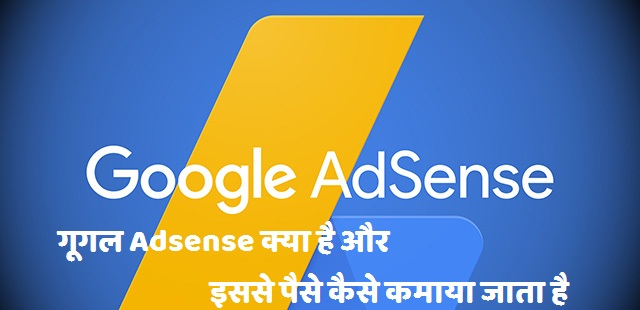 google adsense kya hai in hindi