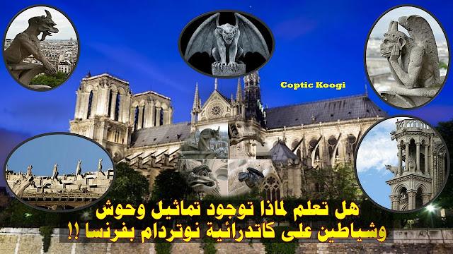 هل تعلم لماذا توجود تماثيل وحوش وشياطين على كاتدرائية نوتردام بفرنسا !